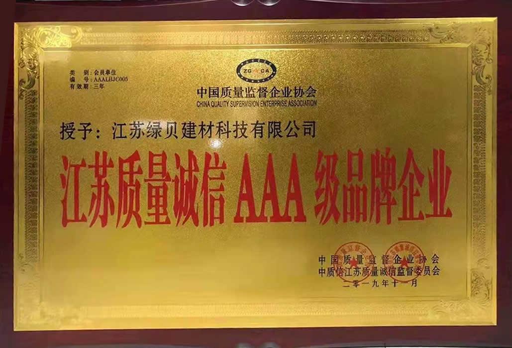 江苏质量诚信AAA级企业