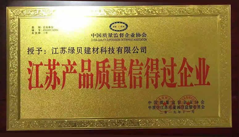 江苏产品质量信得过企业