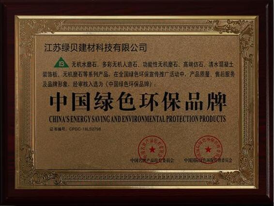 中国绿色环保品牌证书